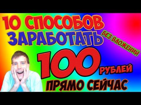 Как в интернете можно заработать 200 рублей