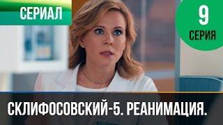 ▶️ Склифосовский Реанимация - 5 сезон 9 серия - Склиф - Мелодрама | Русские мелодрамы