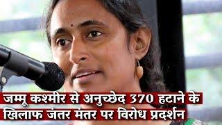 'जम्मू कश्मीर से Article 370 हटाना संविधान को कचड़े के डिब्बे में डालने की कोशिश है'