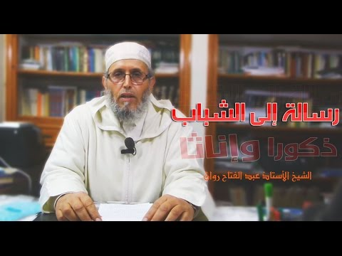 رسالة للشباب من الجنسين للشيخ الأستاذ عبد الفتاح روان