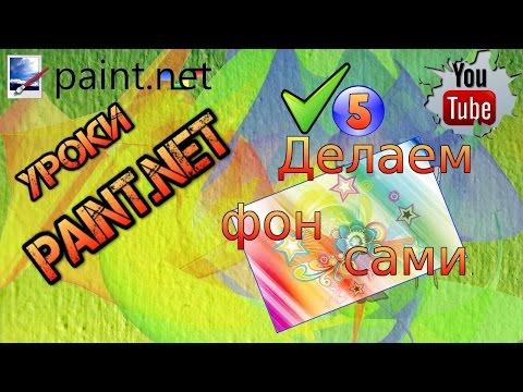 Paintnet 3510