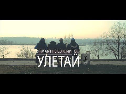 Ярмак - Улетай