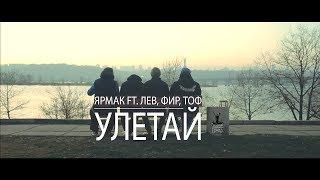 Клип Ярмак - Улетай ft. Лев, Фир, Тоф