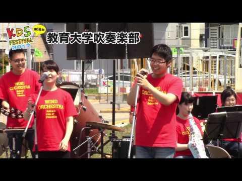 教育大学 交響吹奏楽部演奏