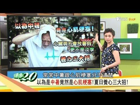 台灣-健康2.0-20180520 以為是中暑,竟是心肌梗塞!必學養心3大招去心火、防心梗!