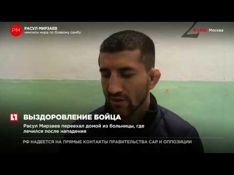 Расул Мирзаев перехал домой из больницы, где лечился после нападения