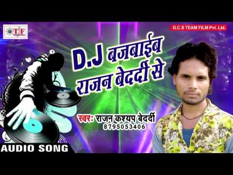 DJ बजवाइब राजन बेदर्दी से - Bhataar ta Dhachodhre Baani - Rajan kasyap Bedardi - New DJ Remix Song