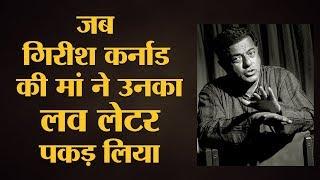 खुद को Urban Naxal कहने वाले Girish Karnad को Narendra Modi ने क्यों दी श्रद्धांजलि?