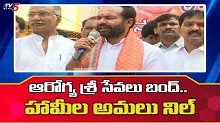 Central Minister Kishan Reddy Fires On TRS Govt
