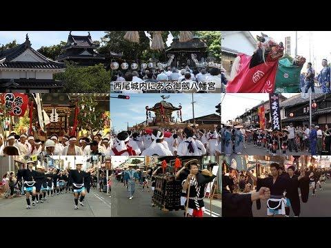 西尾まつり(西尾祇園祭)