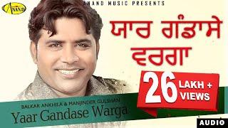 Yaar Gandase Warga Balkar Ankhila Feat Manjinder Gulshan Official Video 2014 Anand Music