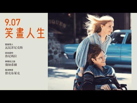 9.7《笑畫人生》台灣官方預告|全美最狂漫畫家 真實故事改編電影!