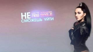 Настя Любимова - Не Сможешь Уйти