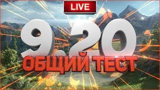 [ Обновление 9.20 | Общий тест | СТРИМ ] Ребаланс техники, режим 30 на 30, ПТ-САУ Китая!