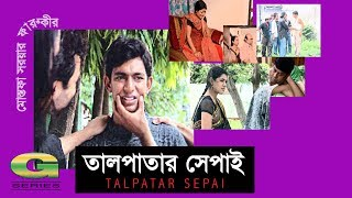 Mostofa Sarwar Farooki's Video Fiction Talpatar Sepai | ft Chanchal Chowdhury | Nusrat Imrose Tisha