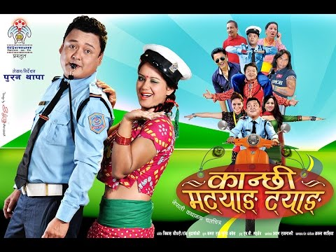 Kanchhi Matyang Tyang | New Nepali Comedy Movie