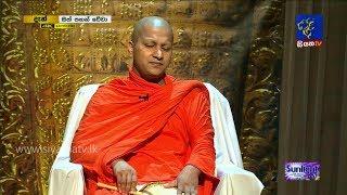 Sith Pahan Wewa  | 2019 - 07 - 16