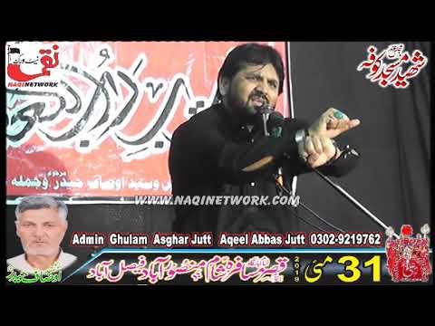 Allama Waseem Abbas Hashmi 31 May 2019 Majlis e Aza Mansoorabad Faisalabad