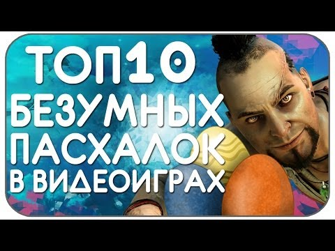 Топ-10 БЕЗУМНЫЕ пасхалки в видеоиграх