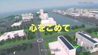 坂東市PR映像
