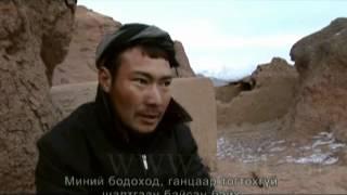Монгол айл - Афган
