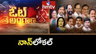 Telangana Non-Local Leaders | Vote Telangana | hmtv