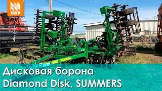 Дисковая борона Diamond Disk, SUMMERS