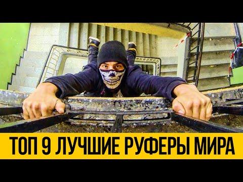 ЛУЧШИЕ РУФЕРЫ - НАРОДНЫЙ ТОП 9 | Самый опасный руфинг, зацепы на высоте и риск для жизни