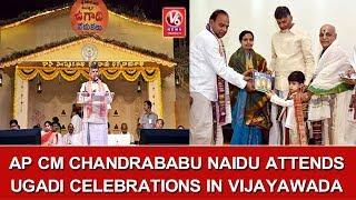AP CM Chandrababu Naidu Attends Ugadi Celebrations In Vijayawada | Vilambi Nama Samvatsara