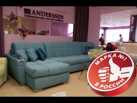 Хорошие новости фабрики мягкой мебели Андерссен