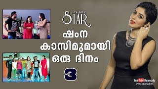 A Day with Actress Shamna Kasim | Day with a Star | Kaumudy TV | Part 03