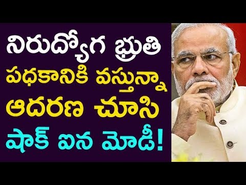 Modi Shocked After Seeing The Responce Of AP Unempolyement Scheme..! | Taja30