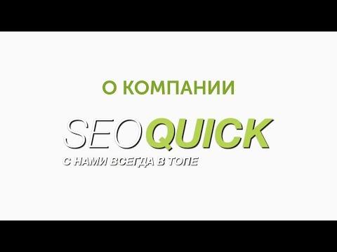 О компании Seoquick