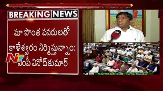 TRS MPs to Participate In No-Confidence Motion Discussion : MP Vinod Kumar | NTV