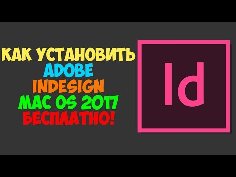 Adobe InDesign CS5. 5 - Скачать