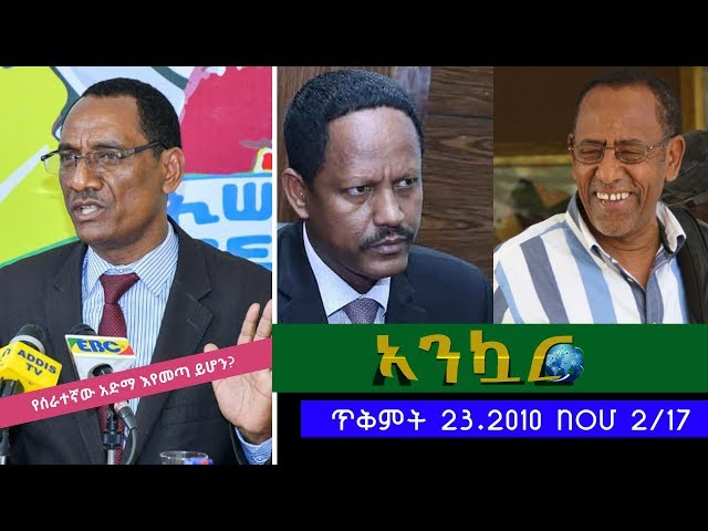EthioTube Ankuar : - Ethiopian Daily News Digest