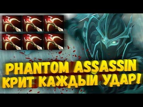 РАМПАГА! КРИТ КАЖДЫЙ УДАР! ФАНТОМКА 6 ДАЕДАЛУСОВ | Dota 2 Phantom Assasin x6 Daedalus