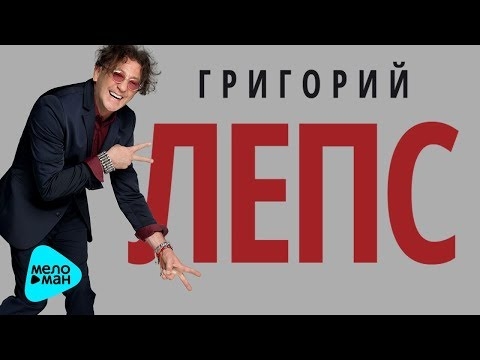 Григорий Лепс - ТыЧегоТакойСерьёзный (Альбом 2017)