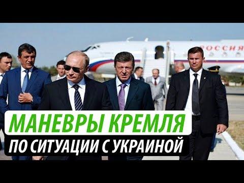 В Кремле взбодрились. Ход Путина по Украине