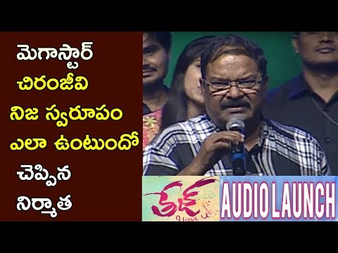Producer KS Rama Rao  Speech About Mega Star Chiranjeevi |  Tej I Love You Movie Audio Launch