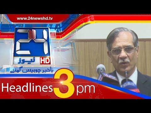 News Headlines | 3:00 PM | 19 April 2018 | 24 News HD