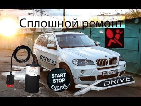 Нищеброд на BMW X5 владение без денег, диагностика, кнопка, шильдики N7