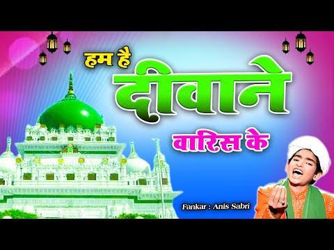 Hum Hain Deewane Waris Ke | Waris Tumhara Jawaab Nahin | Rais Anees Sabri video