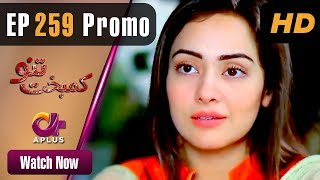 Kambakht Tanno - Episode 259 Promo | Aplus ᴴᴰ Dramas | Tanvir Jamal, Sadaf Ashaan | Pakistani Drama