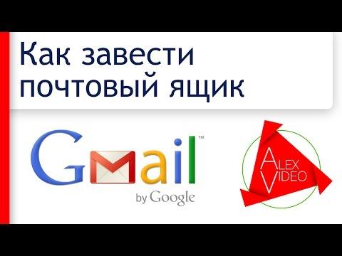 Как создать почтовый ящик @gmail.com. Почта Gmail. Аккаунт Гугл (Google)