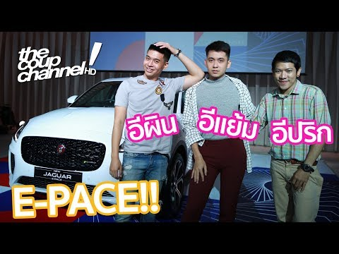The Coup Channel : รีวิวรอบคัน 'NEW Jaguar E-Pace'
