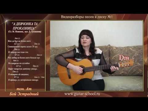 """Уроки гитары для начинающих. Видеоразбор песни """"А девчонка та проказница"""" (Есть)"""