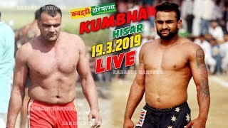 Kumba, Hisar , Kabaddi Tournament Live KABADDI HARYANA