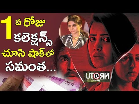 Samantha U TURN Movie First Day World Wide Box Office Collections | Tollywood Nagar