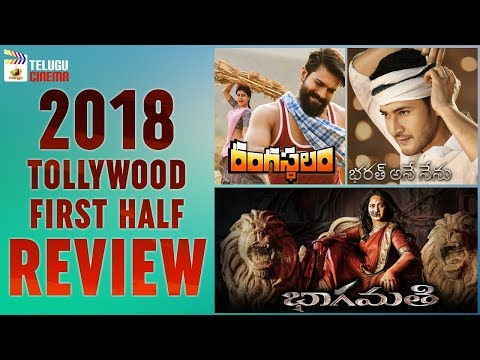2018 Telugu Movies First Half REVIEW | Tollywood Latest Updates | Mango Telugu Cinema